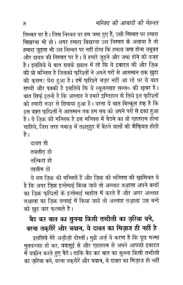Masjid_ki_Aabadi_Mehnat_Hindi_Part-1_3