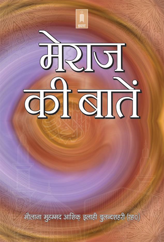 Meraj_ki_Batein_Hindi