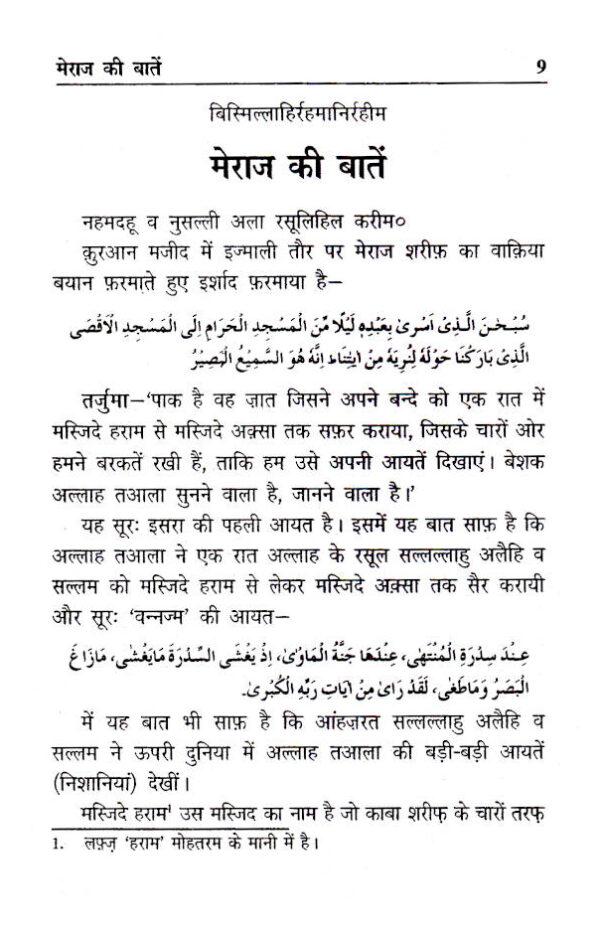 Meraj_ki_Batein_Hindi_1