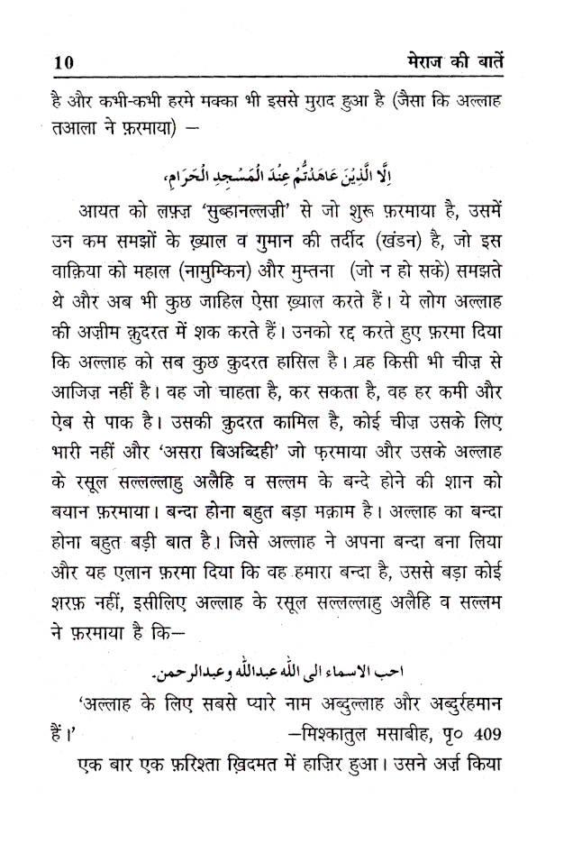 Meraj_ki_Batein_Hindi_2