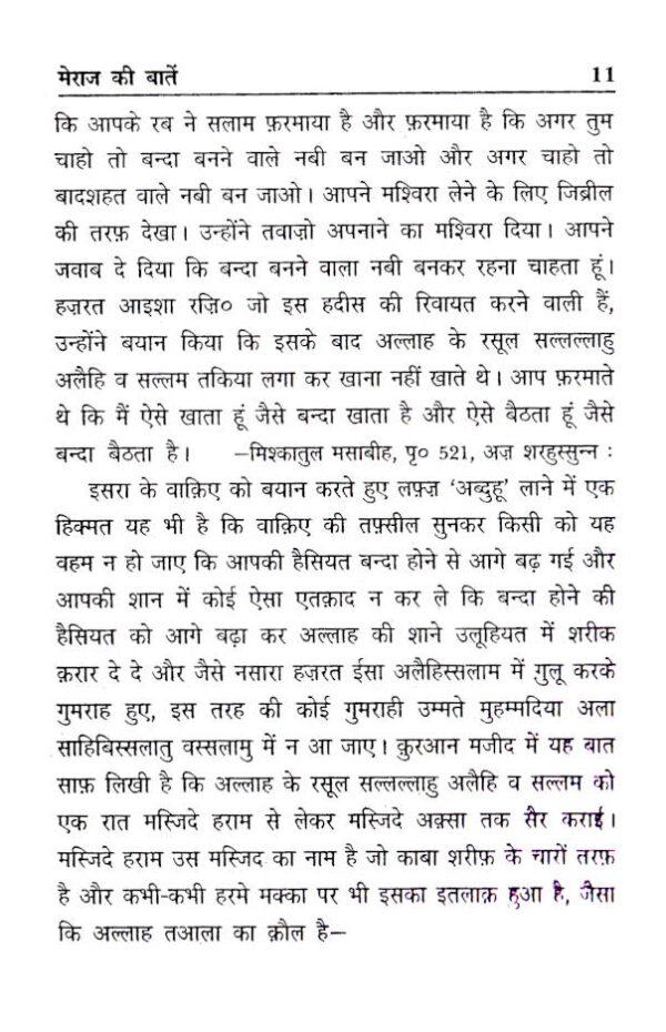 Meraj_ki_Batein_Hindi_3