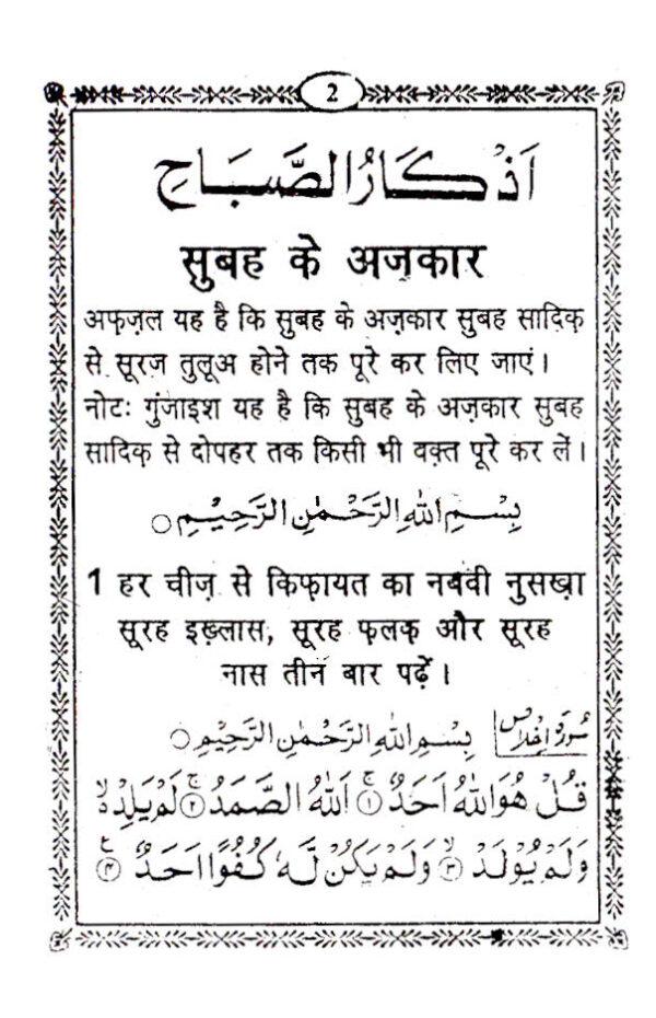 Momin_ka_Hatiyar_Hindi_1