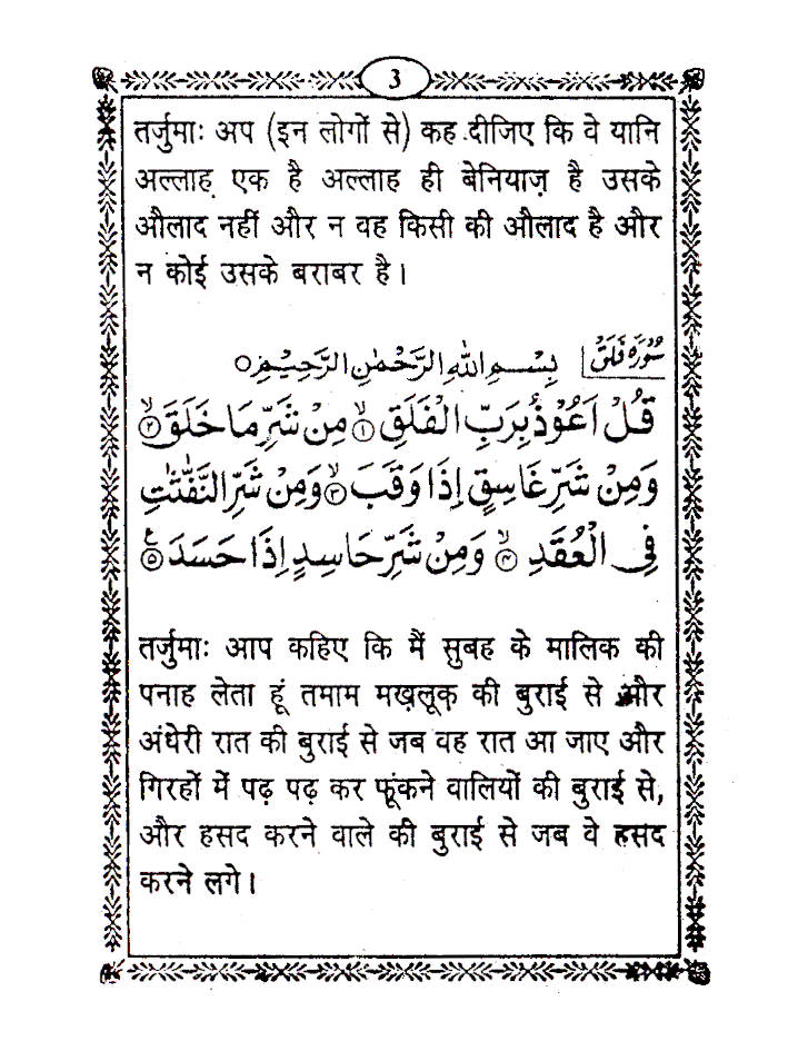 Momin_ka_Hatiyar_Hindi_2