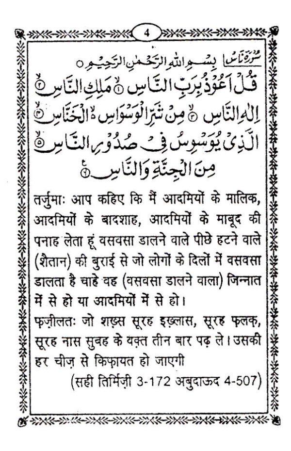 Momin_ka_Hatiyar_Hindi_3