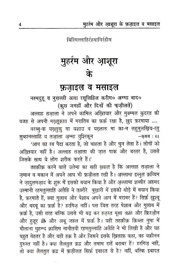 Muharram_aur_Ashura_Hindi_1