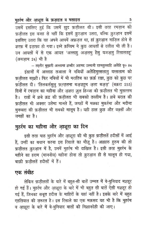 Muharram_aur_Ashura_Hindi_2
