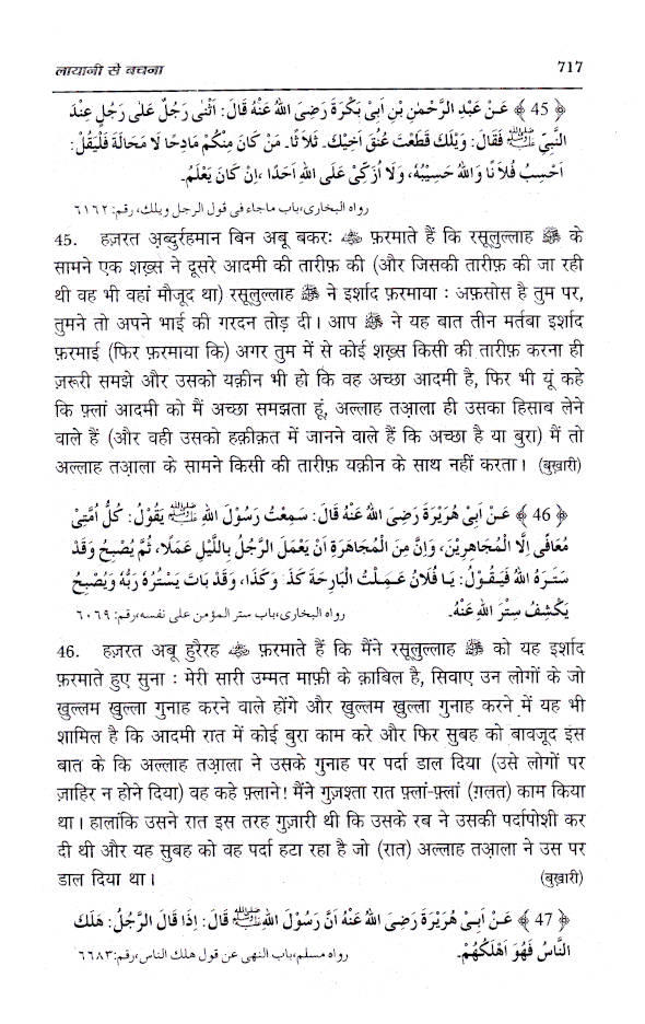 Muntakhab_Ahadith_Hindi_3