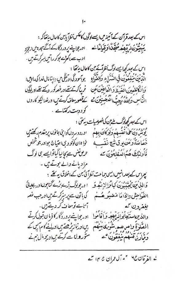 Musalmano_ke_Masail_ka_Hal_2