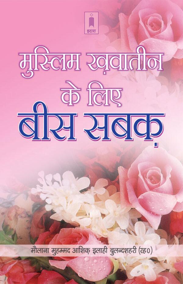 Muslim_Khawateen_ke_Liye_Bees_Sabaq_Hindi