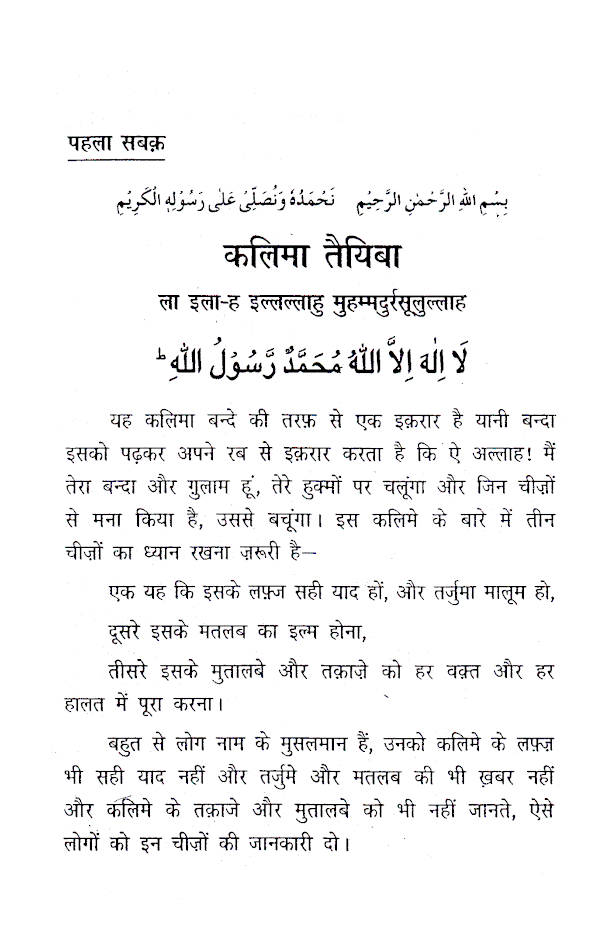 Muslim_Khawateen_ke_Liye_Bees_Sabaq_Hindi_1