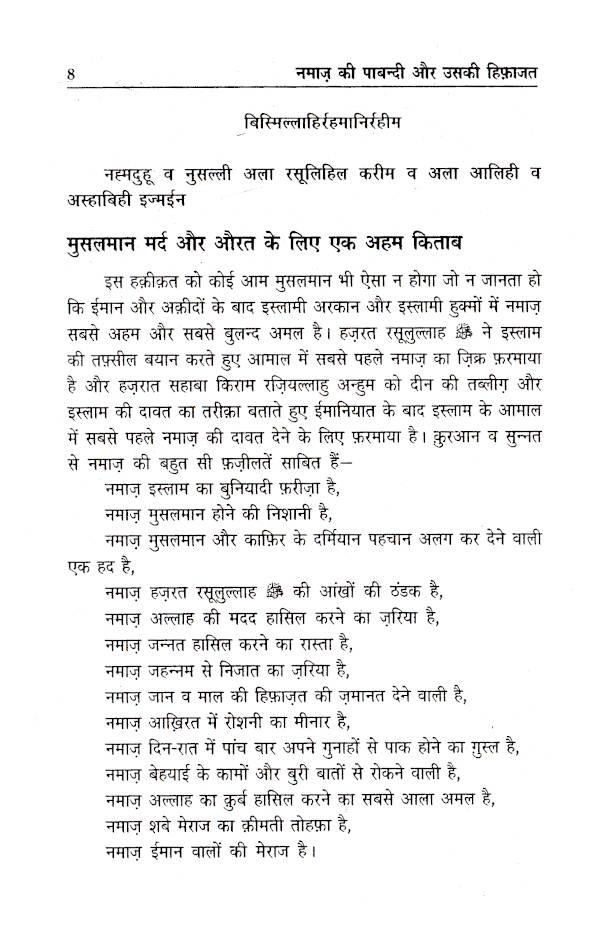 Namaz_ki_Pabandi_Hindi_1