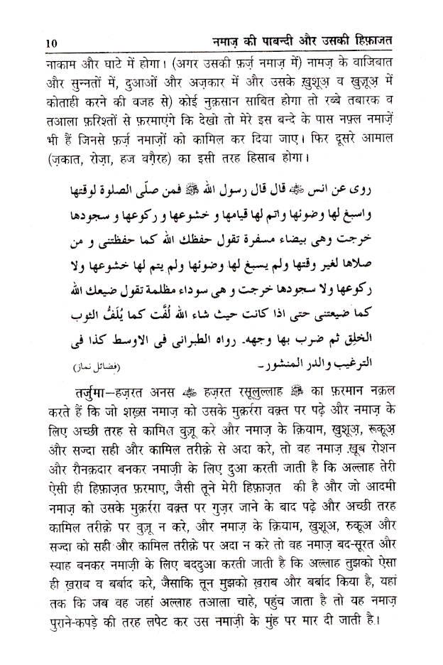 Namaz_ki_Pabandi_Hindi_3