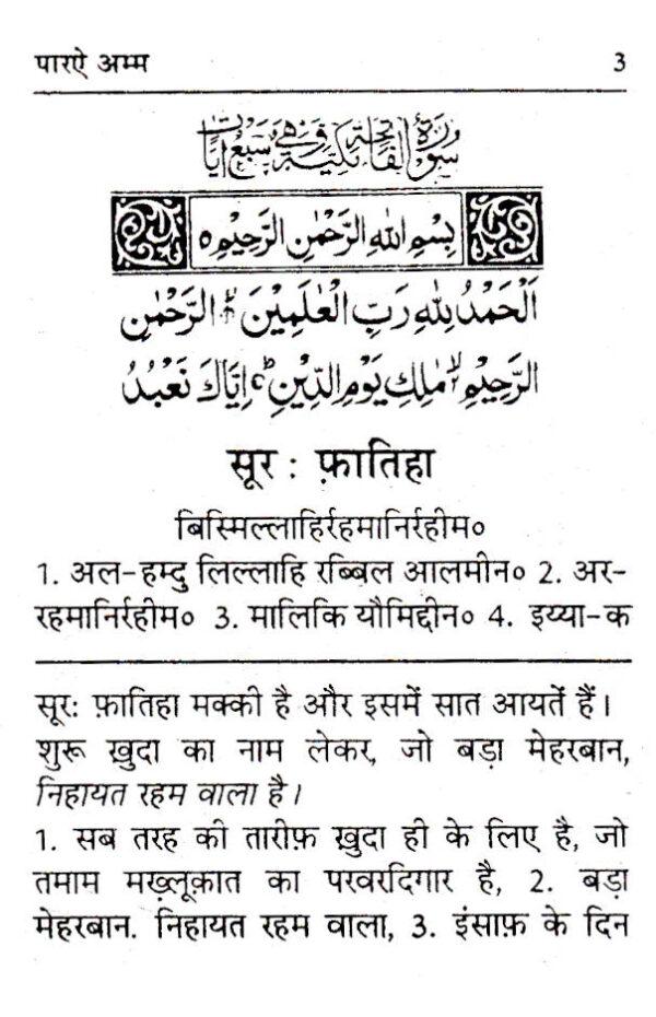 Para_Amma_Pkt_Hindi_1