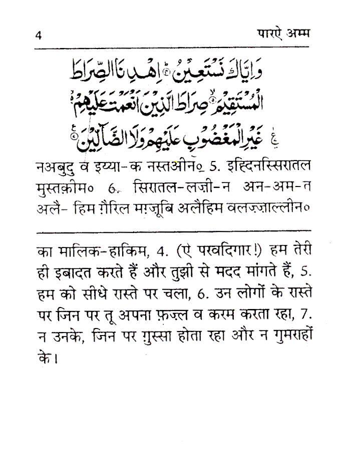 Para_Amma_Pkt_Hindi_2