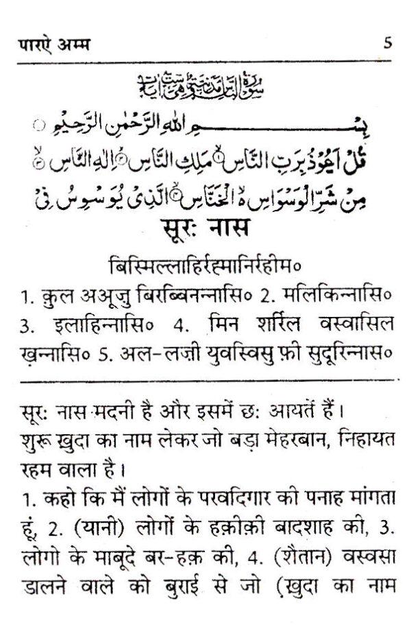 Para_Amma_Pkt_Hindi_3