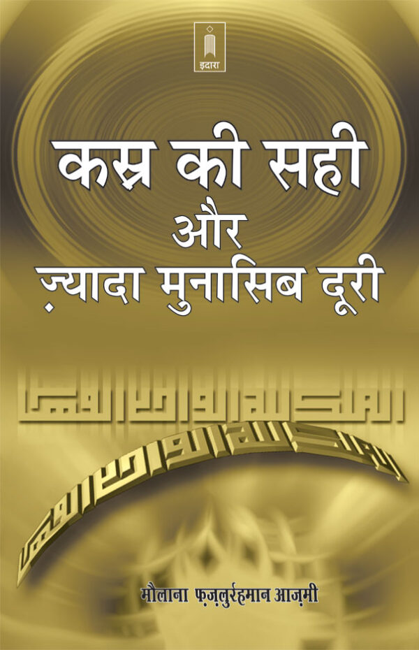 Qasar_Ki_Sahih_Doori_Hindi