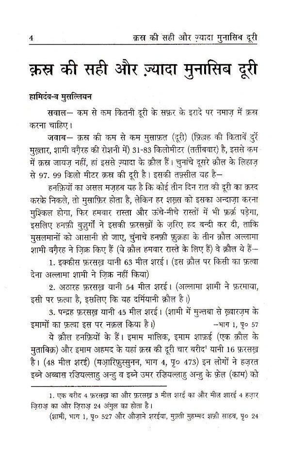 Qasar_Ki_Sahih_Doori_Hindi_1