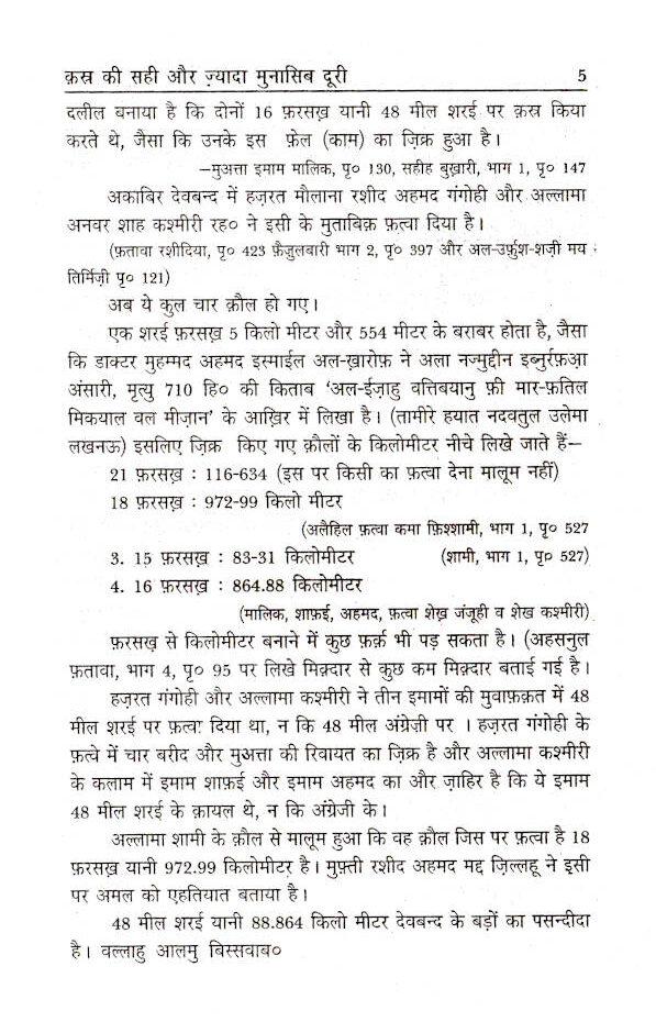 Qasar_Ki_Sahih_Doori_Hindi_2
