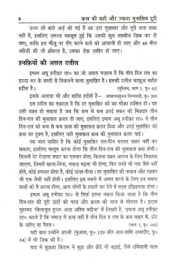 Qasar_Ki_Sahih_Doori_Hindi_3