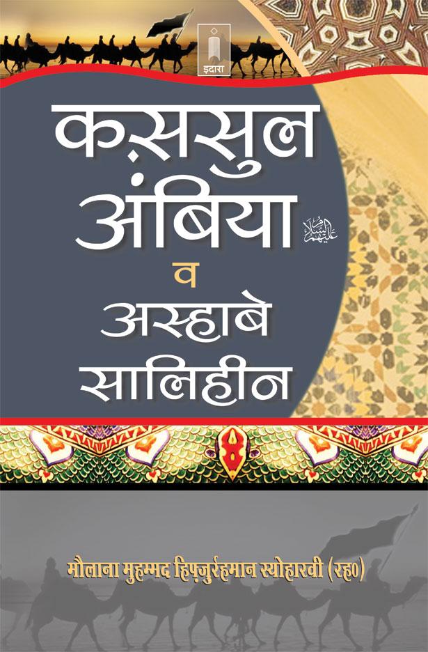 Qasasul_Anbiya_Hindi