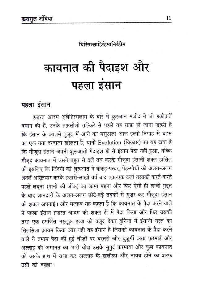 Qasasul_Anbiya_Hindi_1