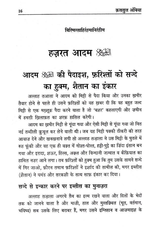 Qasasul_Anbiya_Hindi_2