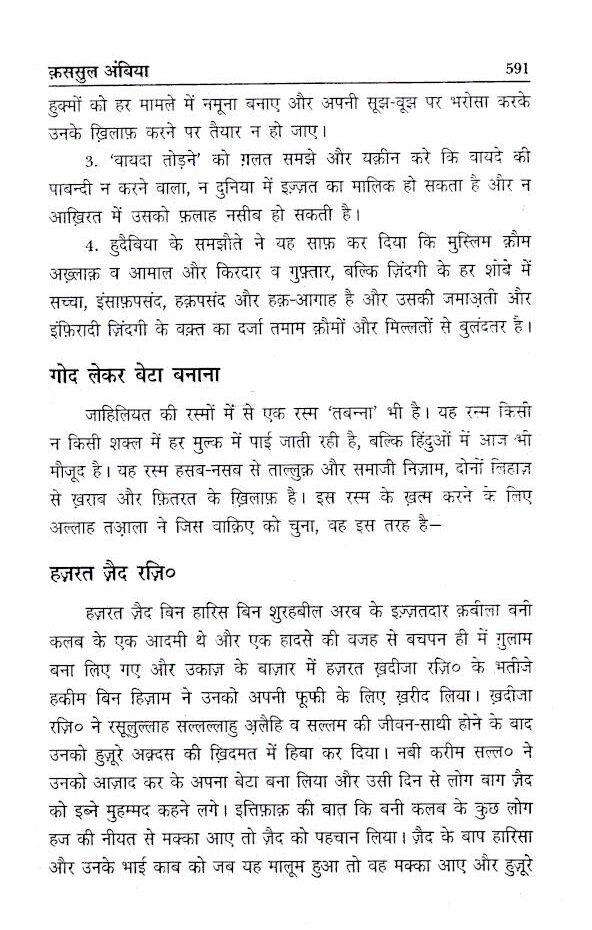 Qasasul_Anbiya_Hindi_3