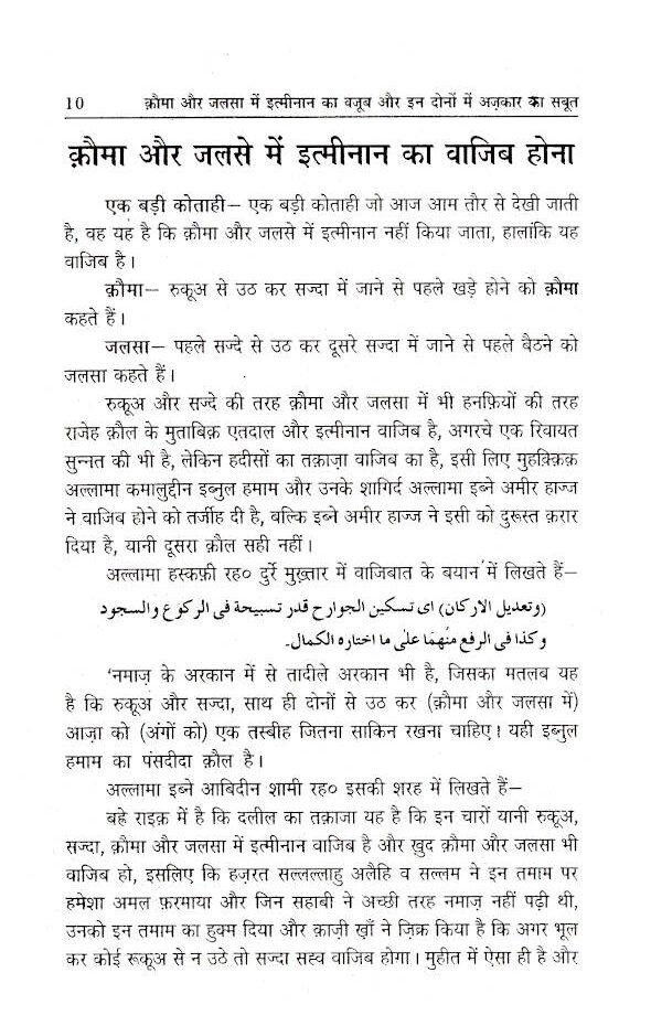 Qauma_aur_Jalsa_Hindi_1
