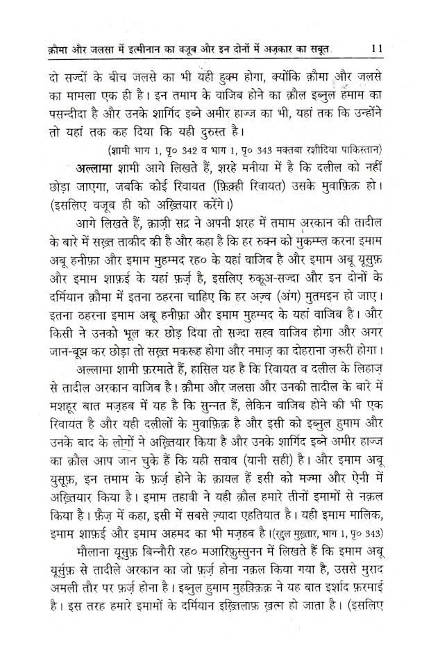 Qauma_aur_Jalsa_Hindi_2