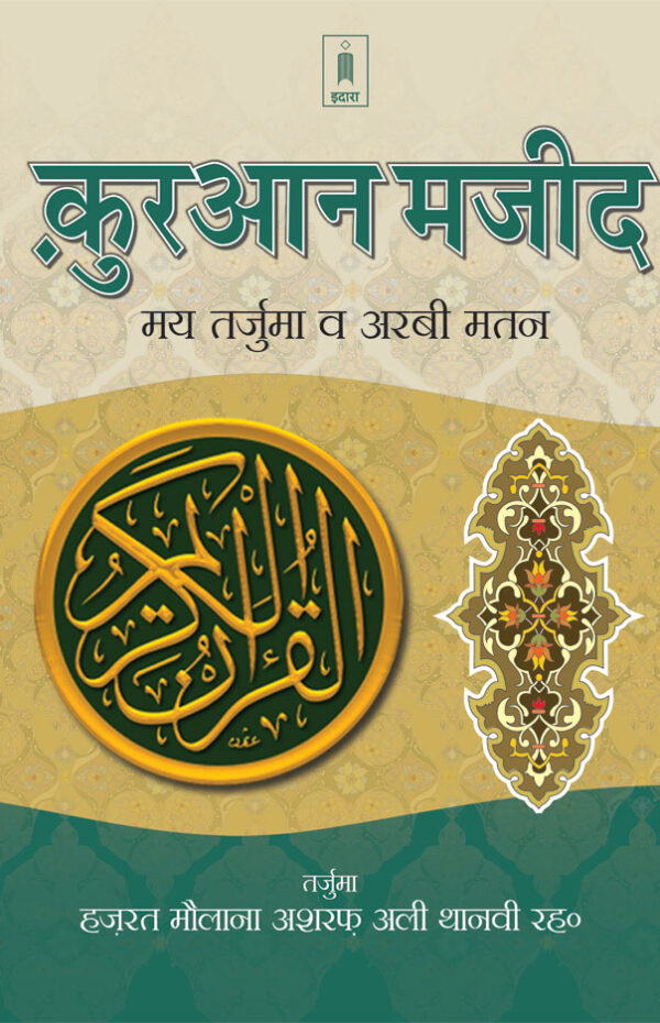 Quran_Hindi_Big_A_A_Thanvi