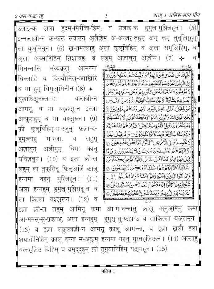 Quran_Hindi_Big_A_A_Thanvi_1
