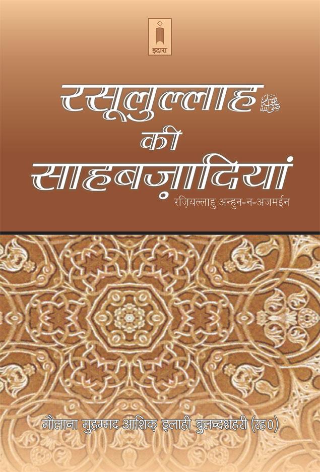 Rasool_Allah_ki_sahabzadiya_Hindi