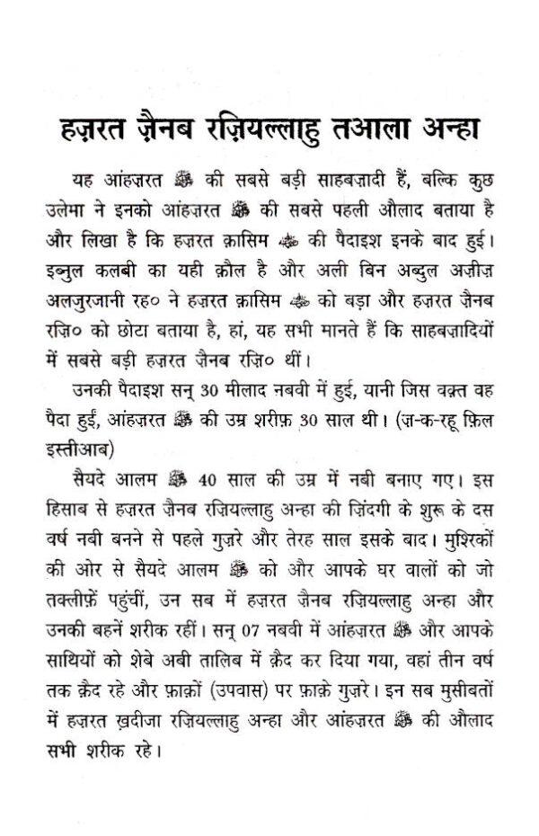 Rasool_Allah_ki_sahabzadiya_Hindi_1