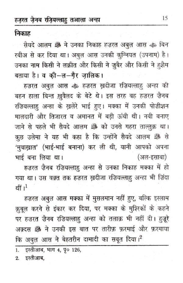 Rasool_Allah_ki_sahabzadiya_Hindi_2