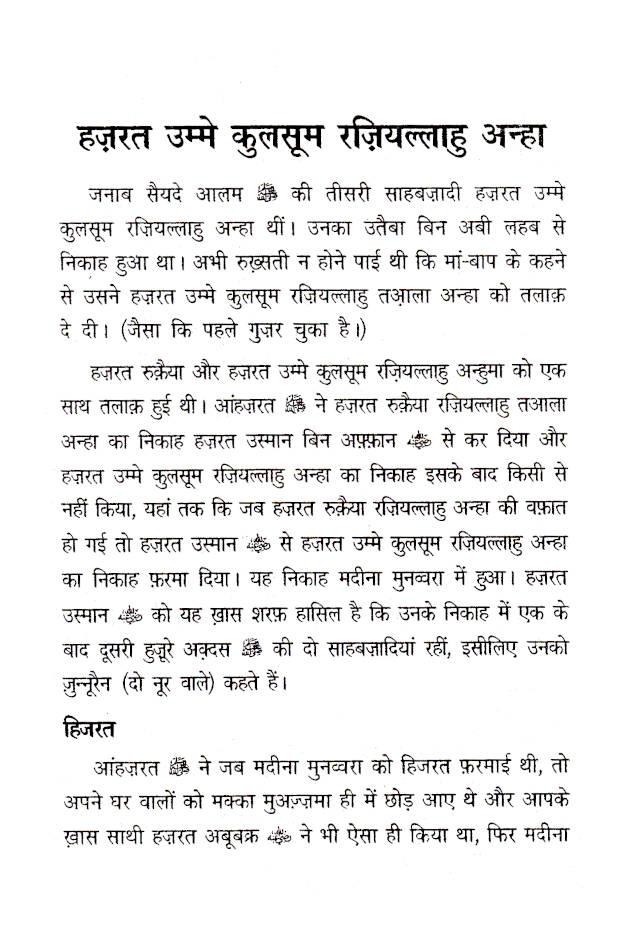 Rasool_Allah_ki_sahabzadiya_Hindi_3