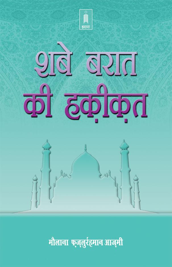 Shabe_Barat_ki_Haqiqat_Hindi