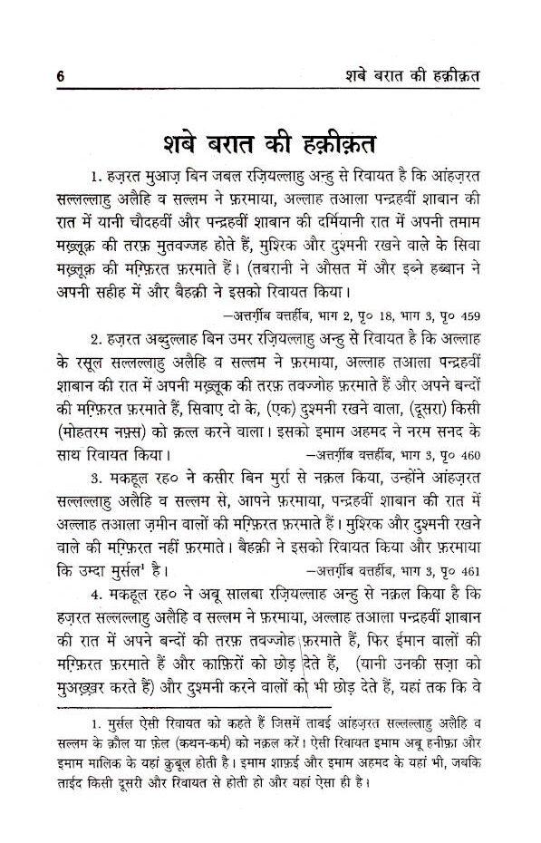 Shabe_Barat_ki_Haqiqat_Hindi_1