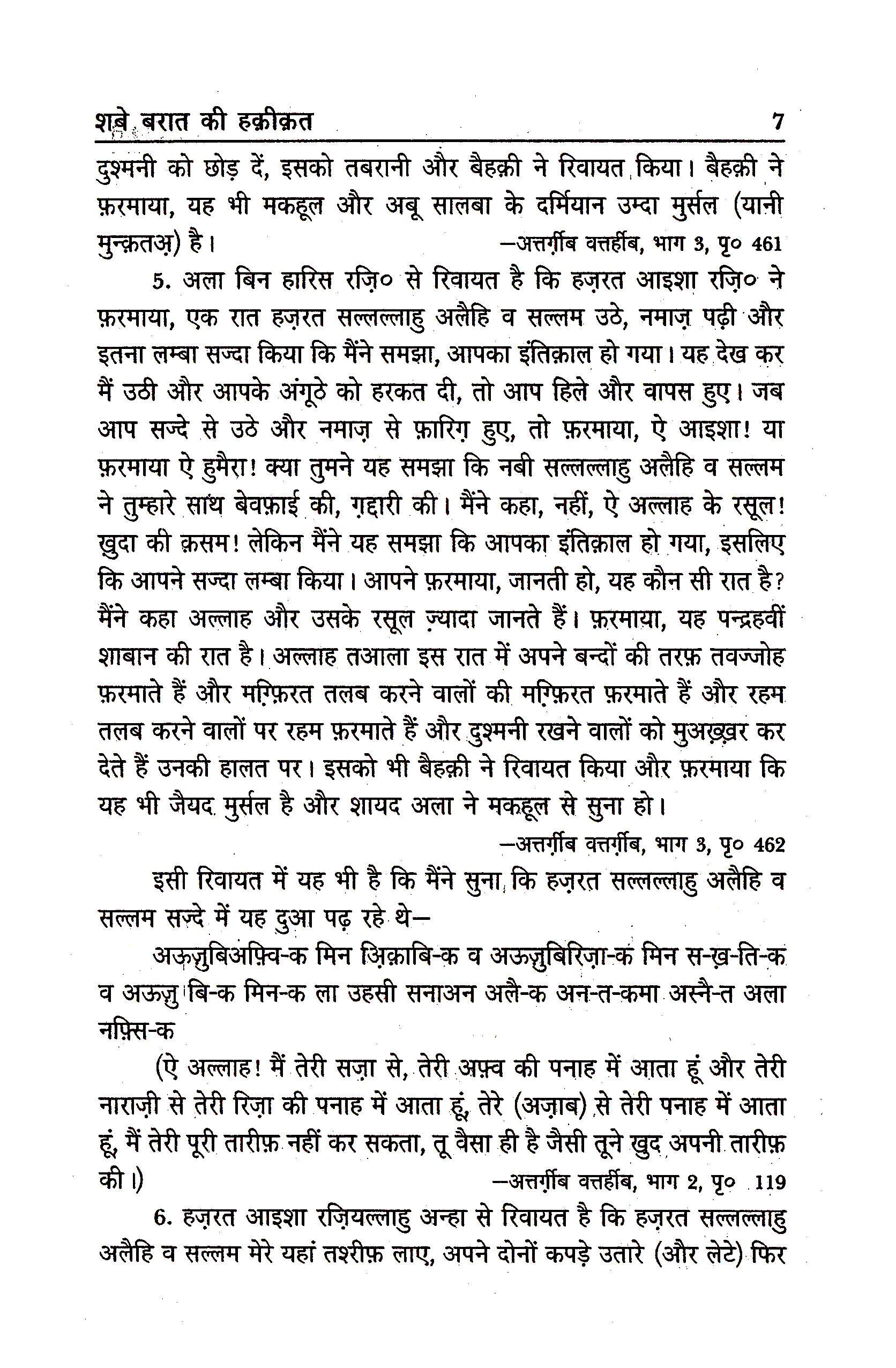 Shabe_Barat_ki_Haqiqat_Hindi_2
