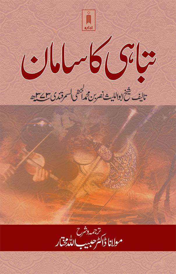 Tabahi_ka_Saman_Urdu