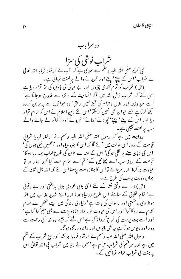 Tabahi_ka_Saman_Urdu_1
