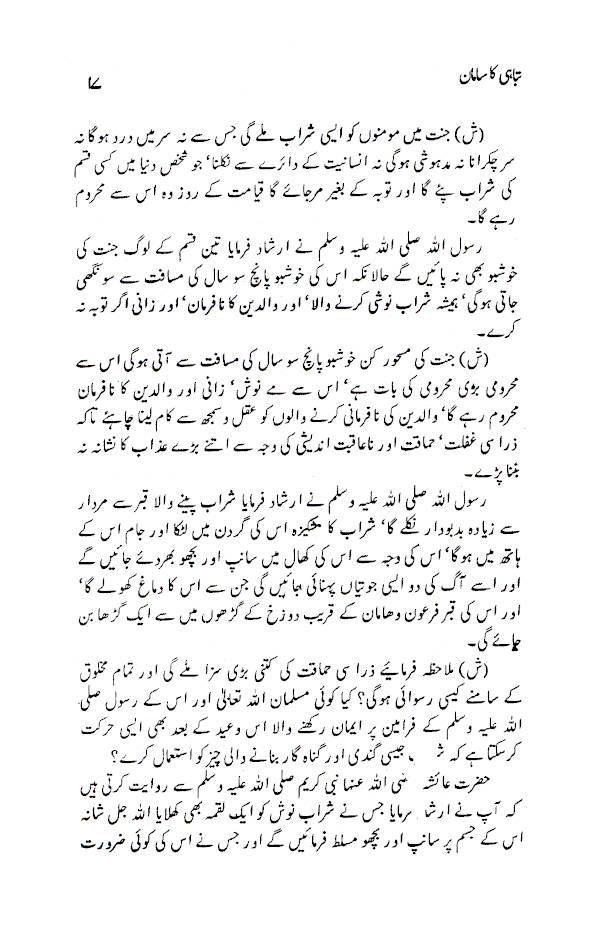 Tabahi_ka_Saman_Urdu_2