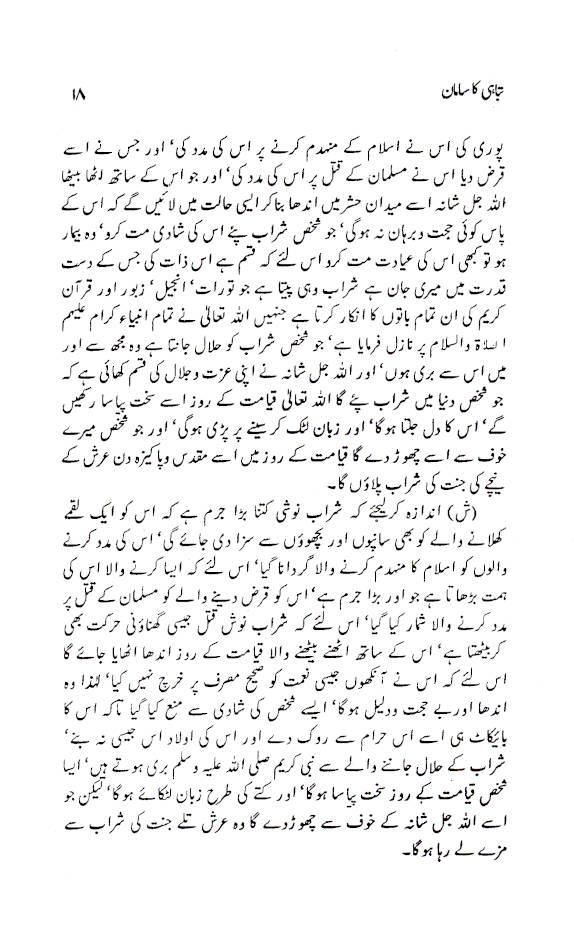 Tabahi_ka_Saman_Urdu_3