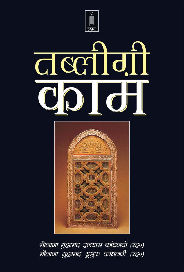 Tablighi_Kam_Hindi