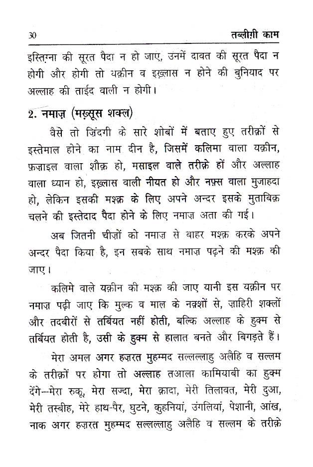 Tablighi_Kam_Hindi_1