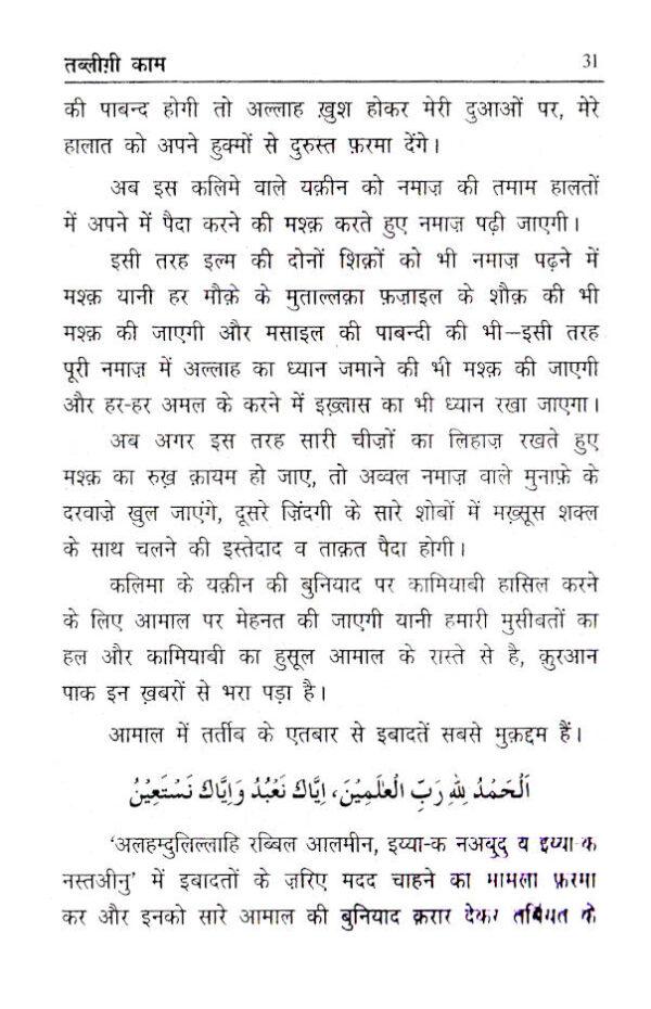 Tablighi_Kam_Hindi_2