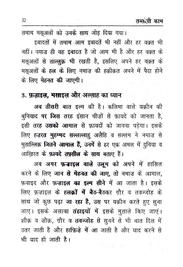 Tablighi_Kam_Hindi_3