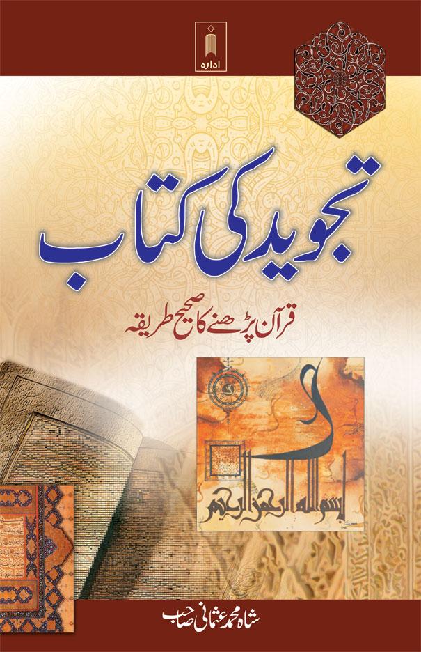 Tajweed_ki_Kitaab_Urdu-2