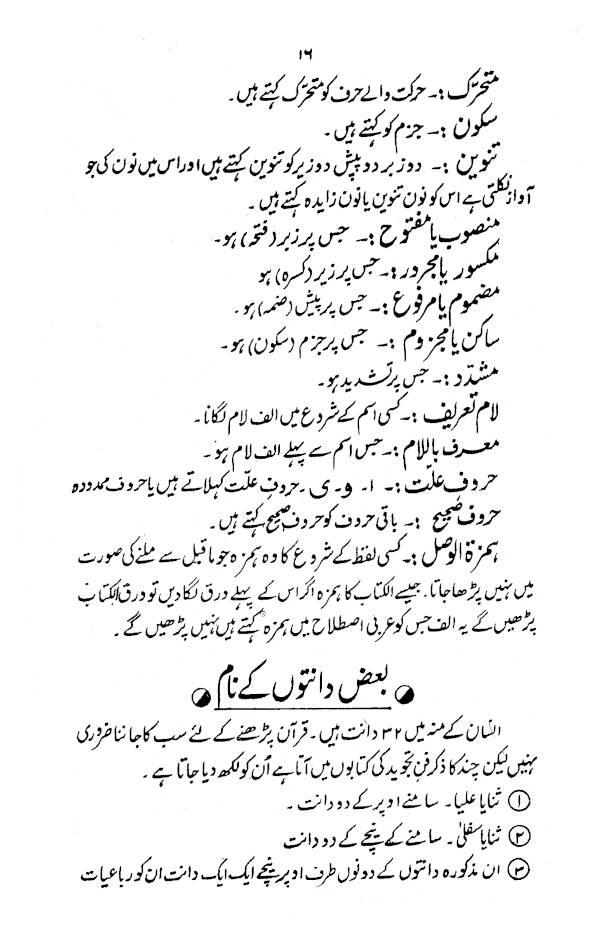 Tajweed_ki_Kitaab_Urdu-2_1