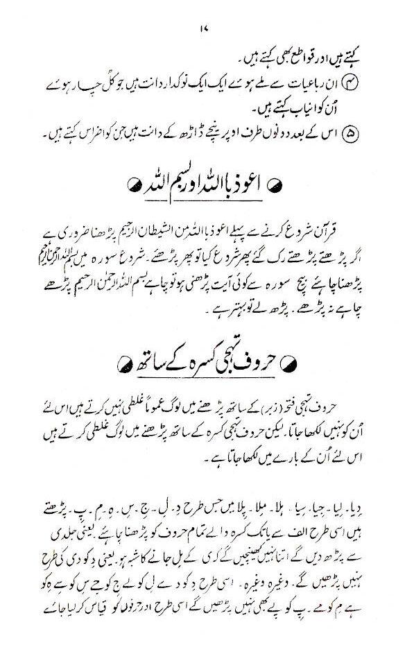 Tajweed_ki_Kitaab_Urdu-2_2