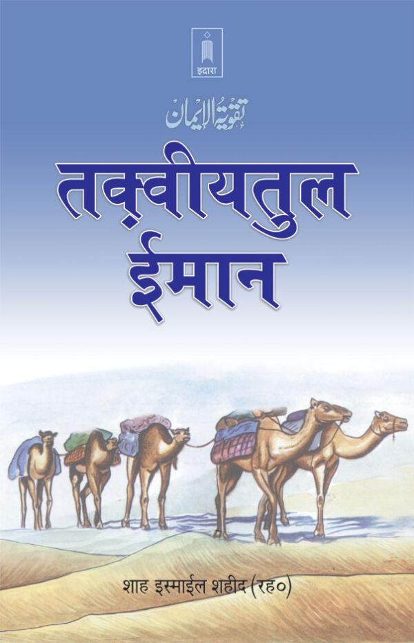 Taqwiyat-ul-Imaan